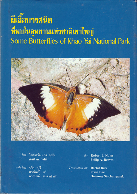 Some Butterflies of Khao Yai National Park